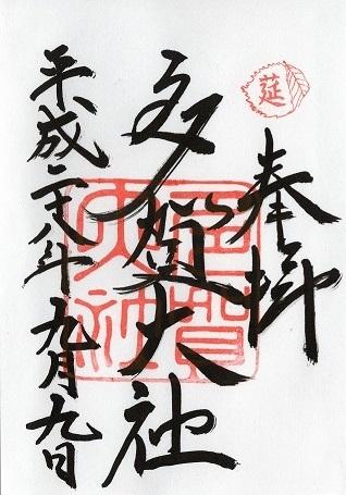 多賀大社 御朱印.jpg