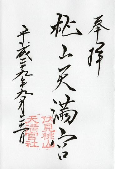 桃山天満宮 御朱印.jpg