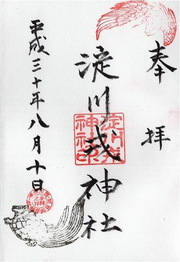 淀川戎神社 御朱印.jpg