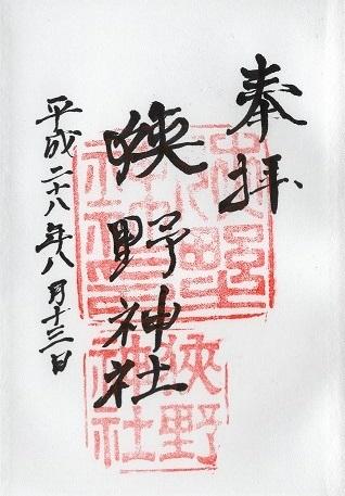 狭野神社 御朱印.jpg