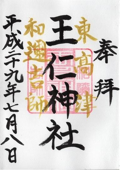 王仁神社 御朱印.jpg